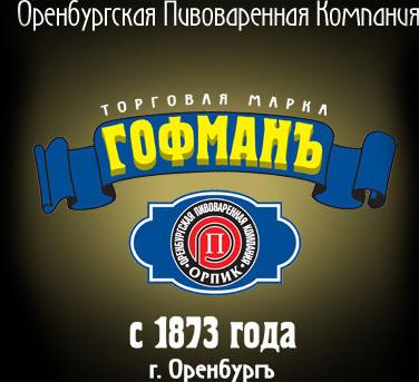Гофманъ - Оренбургская Пивоваренная компания (ОРПИК)